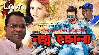 Download Nogno Hamla | নগ্ন হামলা | Shakib Khan, Nodi, Misha | Bangla Full Movie Video