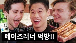 Download 한국 삼겹살+소주를 먹어본 메이즈러너 배우들의 반응!? Video