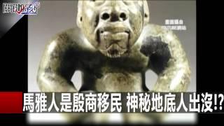 Download 馬雅人是殷商移民 神秘地底人出沒!? 馬西屏 眭澔平 20160113-8 關鍵時刻 Video
