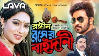 Download Rongin Rosher Baidani   রঙ্গীন রসের বাইদানী   Shakib Khan   Shabnur   Bangla Full Movie Video