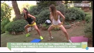 Download Entertv: Full body workout σε 5 λεπτά με την γυμνάστρια Σοφία Παθέκα Video