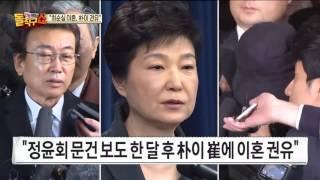 Download 박근혜 대통령은 왜 정윤회와 최순실이 이혼하도록 권유하였나? Video