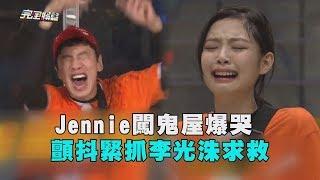 Download Jennie闖鬼屋爆哭 顫抖緊抓李光洙求救 Video