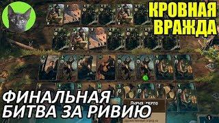 Download Кровная вражда - Гайд - Как легко пройти финальную битву в Ривии на мах сложности Video