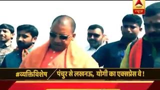 Download Vyakti Vishesh: From Panchoor to Lucknow, Yogi's expressway Video