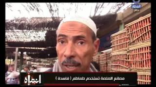 Download #انتباه | تجار الخضار يكشفون حقيقة و درجة فساد الطماطم .. فى مصانع الصلصة Video