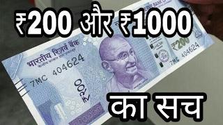 Download ₹200 ka naya note market mein - jaane story Video