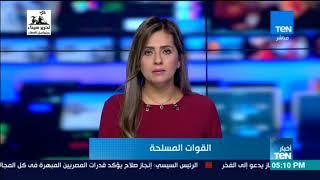 Download نشرة TeN الإخبارية لمساء اليوم الثلاثاء مع عبد الرحمن كمال وسوزان شرارة Video