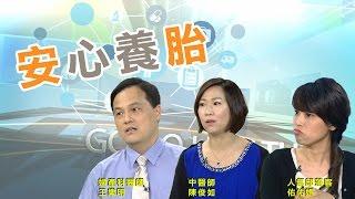 Download 安心養胎-健康日記GoGo Health Video