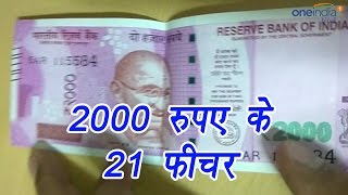 Download 2000 rs Note Features, Dimensions, Identification, Watch video | वनइंडिया हिन्दी Video