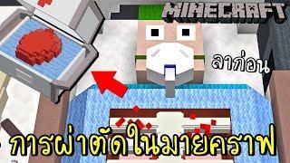 Download การผ่าตัดสุดสยองในมายคราฟ !! จะรอดมั้ย | Minecraft [zbing z.] Video