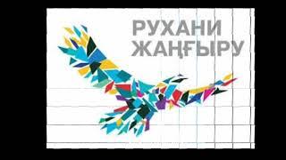Download Слайд Рухани Жангыру и обычаи казахов Video