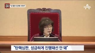 """Download [채널A단독]""""최순실, 내 재판 후에 탄핵 결정하라"""" Video"""