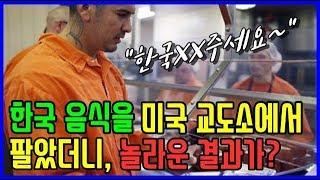 Download 한국음식을 미국 교도소에서 팔았더니, 놀라운 결과가? Video