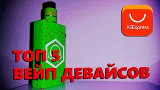 Download 💰ТОП 5 ВЕЙП ДЕВАЙСОВ С ALIEXPRESS Video
