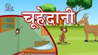 Download Hindi Animated Story - Chuhedani | चूहादानी - चूहे पकड़ने का पिंजड़ा | Mousetrap | Ratcatcher Video