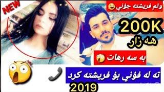 Download ره وه ز جه زا ته له فؤنى بؤ فريشته كرد 💔😲 rawaz jaza w frishta Video
