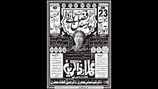 Download Live Majlis Aza 23 june 2019 Shadiwal Gujrat Video