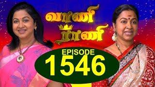 Download வாணி ராணி - VAANI RANI - Episode 1546 - 19/11/2017 Video