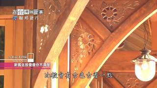 Download 【在台灣的故事】火山下的溫泉鄉 第919集 Video