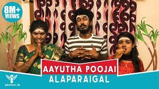 Download Aayutha Poojai Alaparaigal #Nakkalites Video
