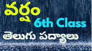 Download వర్షం 6th Class Telugu Lesson Varsham  #telugupadyalu telugu rhymes   PadyaparimalamTV Video