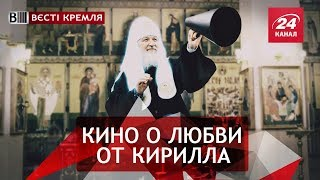 Download Партиарх Кирилл Продакшн, Вести Кремля, Сливки, част... Video