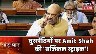 Download घुसपैठियों पर Amit Shah की 'सर्जिकल स्ट्राइक'! | देखिये Aar Paar Amish Devgan के साथ Video