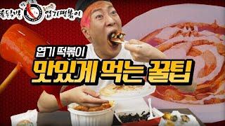 Download 엽떡 맛있게 먹는 꿀팁 #턱형 Video
