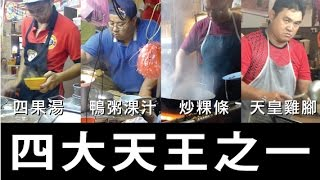 Download 槟城汕头街四大天王之一 : 天皇鸡脚粿条 ( Kimberly Street Koey Teow Th'ng) Video