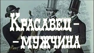 Download Красавец-мужчина (1978) | Золотая коллекция Video