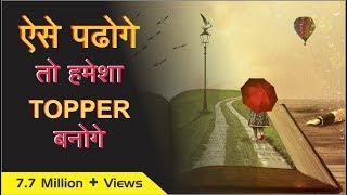 Download ऐसे पढोगे तो हमेशा TOPPER बनोगे | Study Effectively | Study Tips in Hindi | Expert Motivation Video