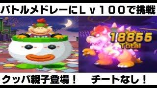 Download バトルメドレーにレベル100で挑戦!! 【マリオ&ルイージRPG4】 Mario & Luigi: Dream Team Video
