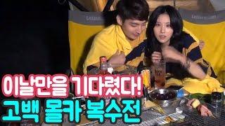 Download 이설]로이조의 고백 몰카 복수전 : 진짜 사랑인가? 몰카인가?ㅣ믹스테일 술먹방 Video