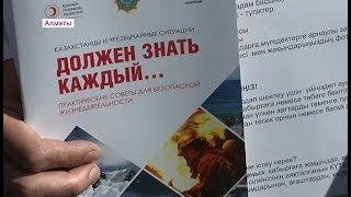 Download Почти как в действительности: в Алматы прошла сейсмотренировка (24.05.18) Video