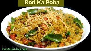 Download Roti Ka Poha Recipe | Leftover Roti or Chapati Poha | Useful Cooking Tip by Kabitaskitchen Video