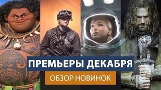 Download Премьеры декабря - Моана, Изгой один: Звёздные войны, Пассажиры, Викинг Video