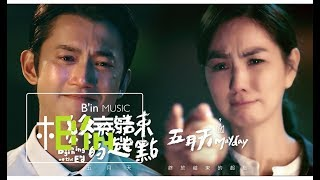 Download MAYDAY五月天 [ 終於結束的起點 Beginning of the End ] Official Music Video Video