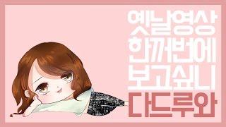 Download 김이브님♥한꺼번에 보고 싶은 옛날 영상 #여자의 언어 편 Video