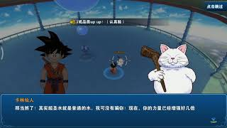 Download Dragon Ball Strongest Warrior (ANDROID) [DOWNLOAD] Video