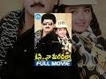 Download Osi Naa Maradala Full Movie | Suman, Soundarya, Sudhakar, Brahmanandam | Sagar | M M Keeravani Video