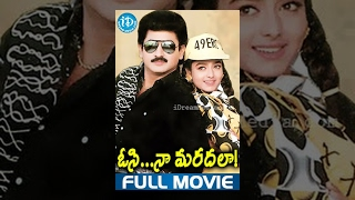 Download Osi Naa Maradala Full Movie | Suman, Soundarya, Sudhakar, Brahmanandam | Sagar | M M Keeravani Video
