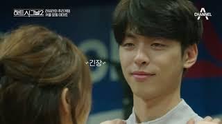 Download (설렘주의) 김장미♥김도균 운동데이트?! #변화의 시작 Video