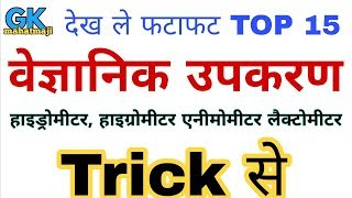 Download Scientific Instruments | वैज्ञानिक यंत्र, उपकरण | Science gk trick | Railway, ssc Video