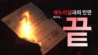 Download 새누리당과 인연은 여기서 끝, '임명장 불태운 새누리당원' Video