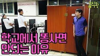 Download 학교에서 똥싸면 안되는 이유( 화장실 유형) feat. 김구라 Video