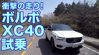 Download 【衝撃】ボルボXC40試乗 Video