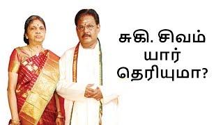 Download சுகி சிவம் யார் தெரியுமா | Suki Sivam Biography | Tamil Glitz Video