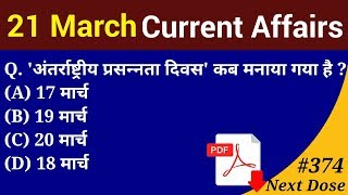 Download Next Dose #374 | 21 March 2019 Current Affairs | Daily Current Affairs | Current Affairs In Hindi Video