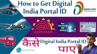 Download Digital India Portal Registration | Make Pan Card in 7 days,IRCTC,Pay Bill,Aadhaar More in [Hindi] Video